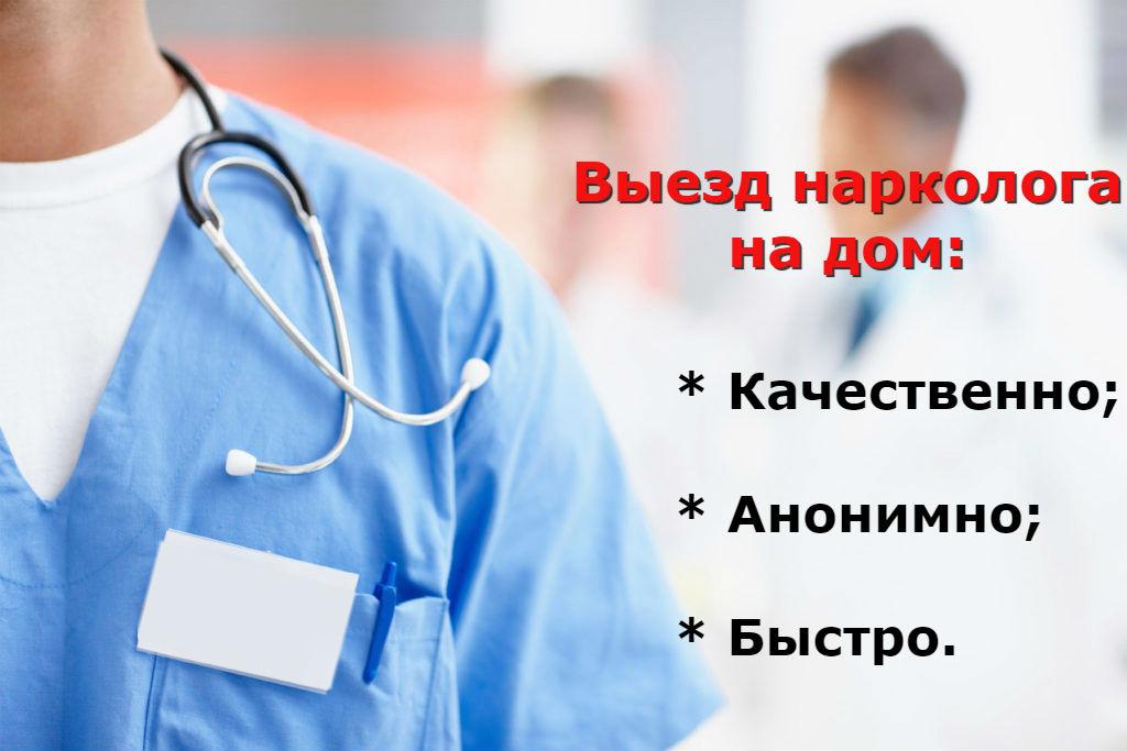 Вызвать врача на дом от алкоголизма